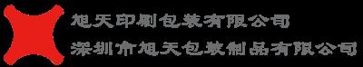 深圳旭天印刷包装厂