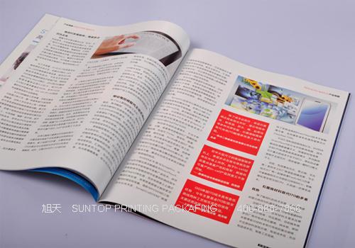 企業宣傳冊印刷,深圳旭天印刷