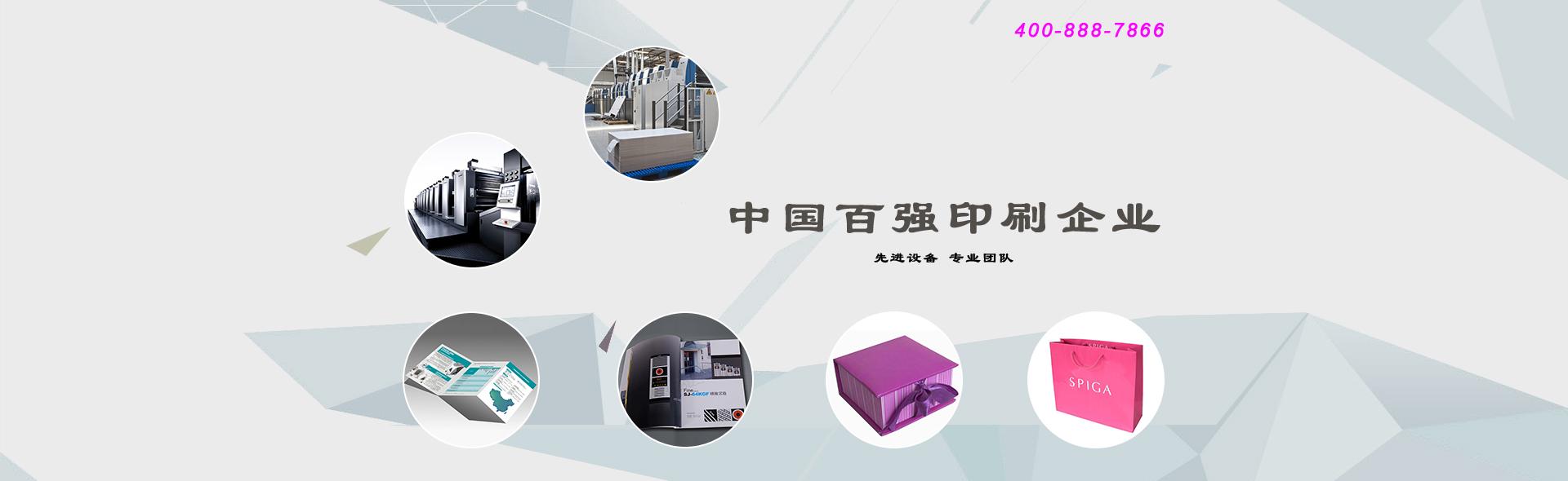 深圳龙8官方网站印刷