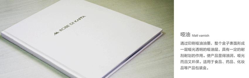 深圳彩盒印刷哑油工艺