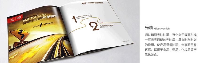 深圳彩盒印刷光油工艺