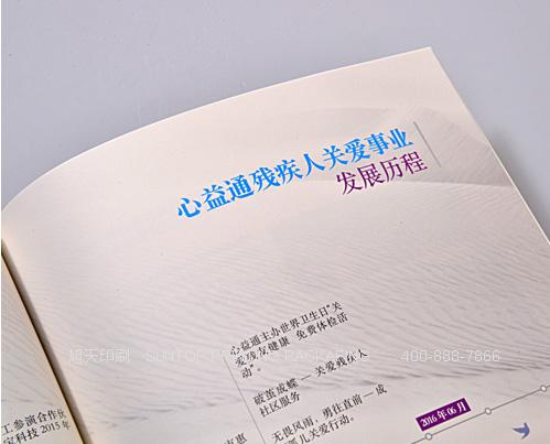 深圳画册印刷哪家好,深圳旭天印刷
