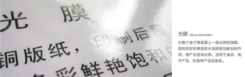 深圳彩盒印刷光膜工藝